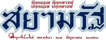 Logo-Siamrath