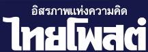 Logo-Thaipost