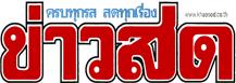 khaosod logo