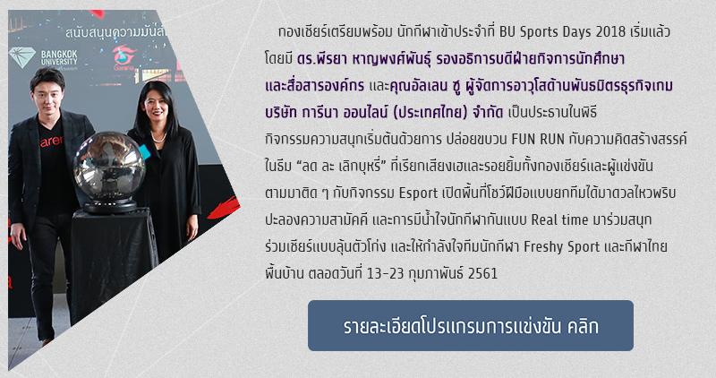 bu-news-61-02-06-news-pride-2-1