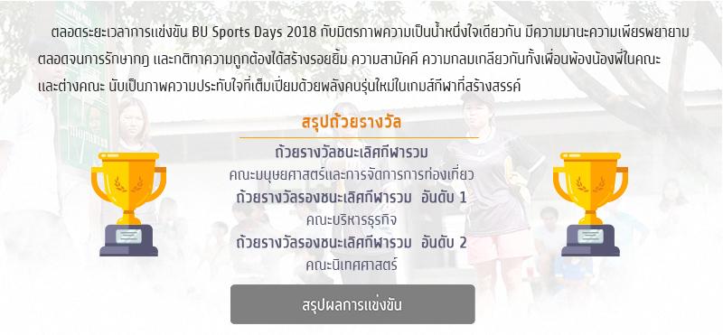 bu-news-61-02-07-news-pride-2-1ed2