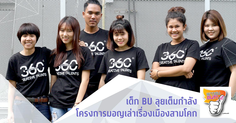 bu news_60_08_09_pride_temp_cover