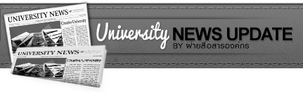 universitynews